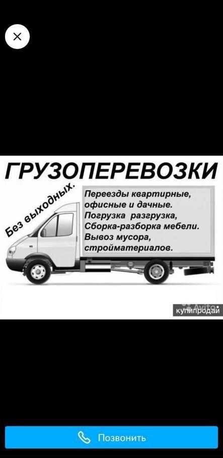 Грузоперевозки - Мичуринск, цены, предложения специалистов